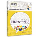 消防安全知识(第三版) 安全生产月推荐用书