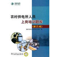 农村供电所人员上岗培训题库(第二版)