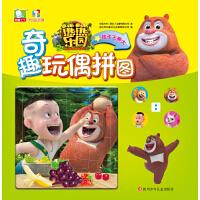 熊熊乐园奇趣玩偶拼图:孩子王熊大
