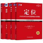 特劳特经典丛书4册重新定位 商战 视觉锤 定位 中国企业家战略必修课