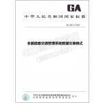 GA 409.5-2003 全国道路交通管理系统数据交换格式 409