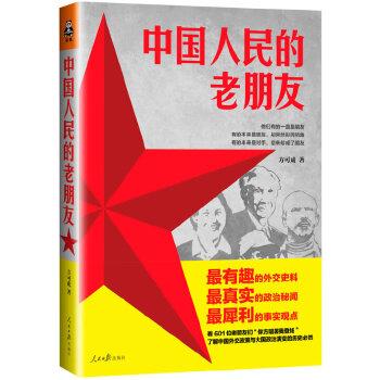 """中国人民的老朋友有趣的外交史料,真实的政治秘闻,犀利的事实观点。看601位老朋友们""""你方唱罢我登场"""",了解中国外交政策与大国政治演变的历史必然!"""