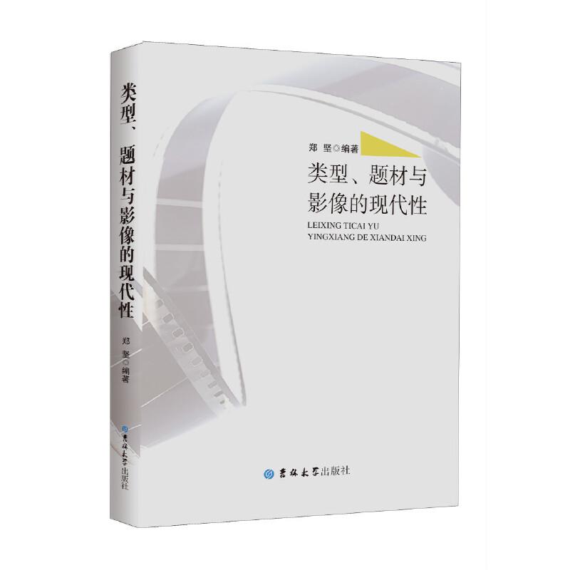类型、题材与影像的现代性:中国影视研究专题