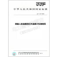 JJF 1107-2003 测量人体温度的红外温度计校准规范