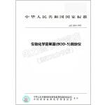 JJG 824-1993 生物化学需氧量(BOD-5)测定仪
