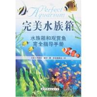 【二手书8成新】水族箱:水族箱和观赏鱼完全指导手册 [英] 杰里米・盖伊,斯克瑞莱克 9787506285452