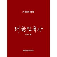 大韩民国史金光熙9787509762059社会科学文献出版社