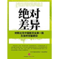 【新书店正版】差异-纳斯达克中国新农业**股永业的创富路径 张翼 9787508622620 中信出版社