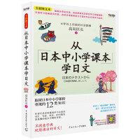 从日本中小学课本学日文(全彩图文本 附光盘1张 日语学习类畅销书作家、资深日语教师倾力打造的权威日语学习读本!)