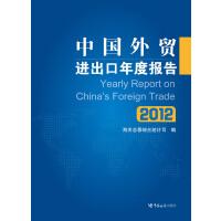 中国外贸进出口年度报告(2012)