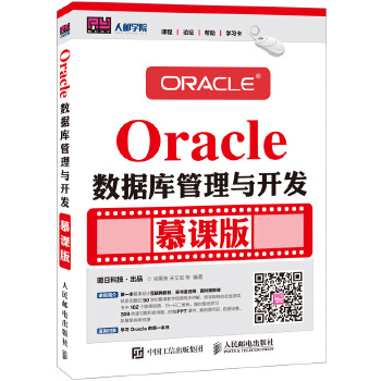 Oracle(pdf+txt+epub+azw3+mobi电子书在线阅读下载)