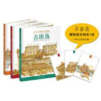 古代文明惊奇透视(套装共三册)