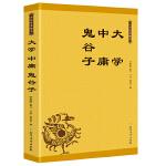 中华经典藏书:大学 中庸 鬼谷子