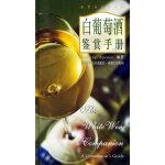 白葡萄酒鉴赏手册――鉴赏与品味系列