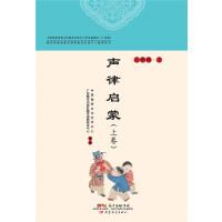 声律启蒙(上)广东版传统文化中小学教材/中国国学文化艺术中心