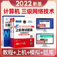 计算机三级网络技术题库+模拟考场+教程教材三级网络3本套 2020年考试专用 未来教育2020全国计算机等级考试上机考