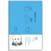 【二手书9成新】 微勃症:乐嘉的坦白从言 乐嘉,乌小鱼 绘 新星出版社 9787513304955