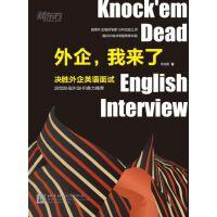 新东方 外企,我来了:决胜外企英语面试