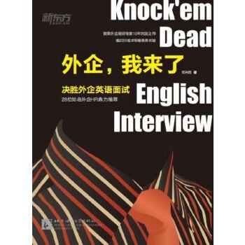 外企.我来了-决胜外企英语面试(pdf+txt+epub+azw3+mobi电子书在线阅读下载)