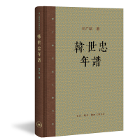 韩世忠年谱(新版)