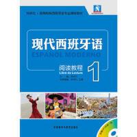 【二手旧书8成新】现代西班牙语(1(阅读教程(配 郑书九,王磊 9787513525817
