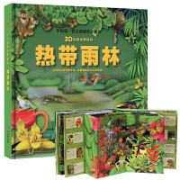 热带雨林立体书中国第一套儿童科普3d自然世界系列大探秘热带动物趣味翻翻震撼大场景揭秘雨林动物少儿百科全书幼儿书籍3-6岁