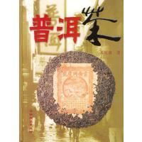 普洱茶邓时海9787541619601云南科学技术出版社