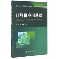 计算机应用基础 王伟,单瑾 9787550427020