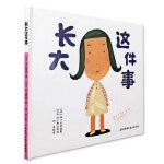 正版 长大这件事(精装)日本精选儿童成长绘本系列 3-4-5-6岁幼儿童绘本图画故事书 荣获日本第4届幼儿园绘本大奖