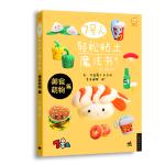 7号人轻松粘土魔法书:美食萌物篇