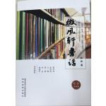 微风轩书话