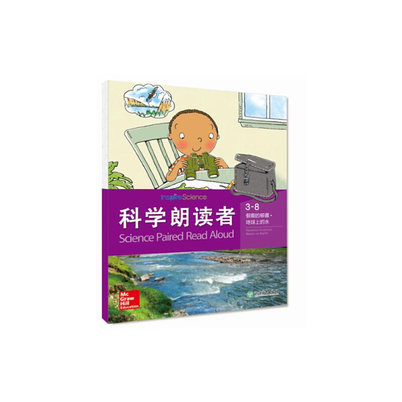 """科学朗读者 3-8 假期的惊喜-地球上的水 麦格劳希尔出版集团*科学系列""""Inspire Science""""中科学绘本《Science Paired Read Aloud》的中文版,并配有音频,让孩子在大声朗读中爱上科学。"""