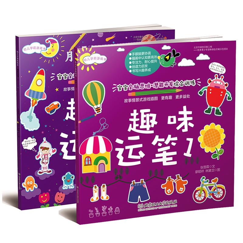 幼儿学前游戏书:趣味运笔1+趣味运笔2 台湾知名国际幼儿潜能开发专家、幼儿教育专家詹雅岚集12年教学、研究经验精心编写