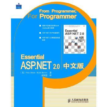 Essential ASP.NET 2.0 中文版