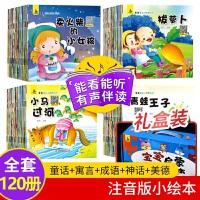 儿童睡前故事书绘本0 3岁经典绘本0-1-2-3-4-5-6岁儿童读物婴儿宝宝图书阅读小中大班幼儿园亲子有声启蒙早教书
