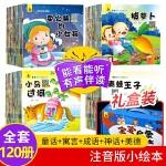 全套120册儿童安全婴儿幼儿宝宝绘本排行榜3 6岁 经典绘本0 3岁1-2-3-4-5-6岁阅读幼儿园小中大班亲子婴儿