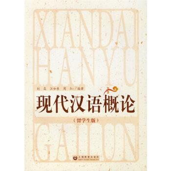 现代汉语概论(留学生版)