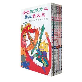 怪杰佐罗力全(全5册)