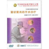 中华眼科学操作技术全集-翼状胬肉的手术治疗