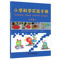 小学科学实验手册(三年级上)