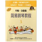约翰・汤普森简易钢琴教程3 有声音乐系列图书