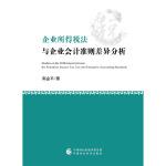企业所得税法与企业会计准则差异分析(修订版)