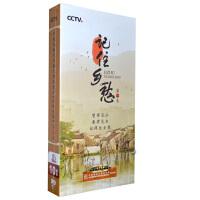 正版 央视百科音像 CCTV记住乡愁第一季DVD光盘 珍藏版10碟纪录片