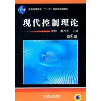 【旧书二手书8新正版】 现代控制理论(第3版) 刘豹,唐万生    9787111031031 机械工
