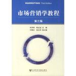 市场营销学教程(第三版) 朱李明,高云龙 9787801490582 社会科学文献出版社
