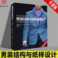 男装结构与纸样设计:从经典到时尚(修订本)