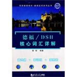 【DD】德福/DSH核心词汇详解 陈栋著 同济大学出版社 9787560845548