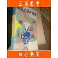 【二手旧书9成新】中国土特产传说肖士太郑伯侠上海文艺出版社