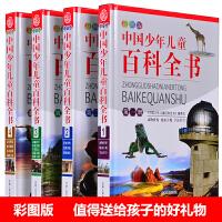 中国少年儿童百科全书 全套正版 精装4册彩图版 中小学生科普读物 9787206079979
