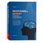 神经外科麻醉与脑保护(国内外神经外科麻醉学专家教授联手推出,神经外科麻醉与脑保护最新研究成果,基础与临床相结合,麻醉科